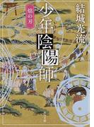 少年陰陽師 7 焰の刃 (角川文庫)(角川文庫)