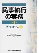 民事執行の実務 第3版 債権執行編下