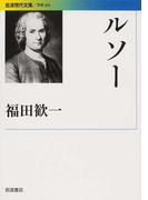 ルソー (岩波現代文庫 学術)(岩波現代文庫)