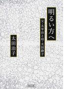 明るい方へ 父・太宰治と母・太田静子 (朝日文庫)(朝日文庫)