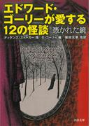 エドワード・ゴーリーが愛する12の怪談 憑かれた鏡 (河出文庫)