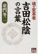 吉田松陰の言葉 魂の変革者 (人物文庫)(人物文庫)