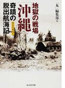 地獄の戦場「沖縄」奇蹟の脱出航海記