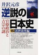 逆説の日本史 15 近世改革編 (小学館文庫)(小学館文庫)