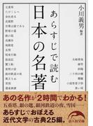 あらすじで読む日本の名著 (新人物文庫)(新人物文庫)