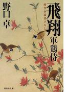 飛翔 時代小説書下ろし (祥伝社文庫 軍鶏侍)(祥伝社文庫)