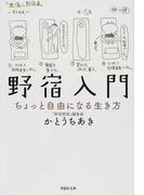 野宿入門 ちょっと自由になる生き方 (草思社文庫)(草思社文庫)