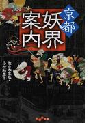 京都妖界案内 (だいわ文庫)(だいわ文庫)