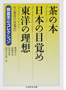 茶の本 (ちくま学芸文庫)(ちくま学芸文庫)