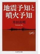 地震予知と噴火予知 (ちくま学芸文庫 Math & Science)(ちくま学芸文庫)