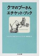 クマのプーさんエチケット・ブック (ちくま文庫)(ちくま文庫)