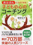 お父さんだからできる子どもの心のコーチング (PHP文庫)(PHP文庫)