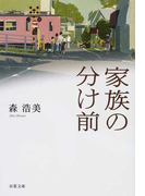 家族の分け前 (双葉文庫)(双葉文庫)
