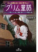 大人も眠れないほど恐ろしい初版『グリム童話』 メルヘンの奥にある血と残虐、秘められた性愛の香り (王様文庫)(王様文庫)