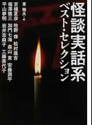 怪談実話系ベスト・セレクション (MF文庫ダ・ヴィンチ)(MF文庫ダ・ヴィンチ)