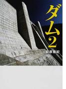 ダム 巨大建造物写真集 2 (MF文庫ダ・ヴィンチ)(MF文庫ダ・ヴィンチ)