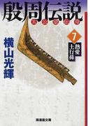 殷周伝説 太公望伝奇 7 熱愛土行孫 (潮漫画文庫)(潮漫画文庫)