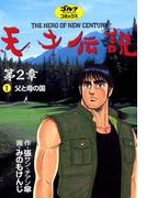 天才伝説 第2章(1) 父と母の国(ゴルフダイジェストコミックス)