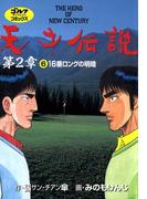 天才伝説 第2章(6) 16番ロングの明暗(ゴルフダイジェストコミックス)
