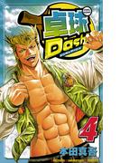 卓球Dash!! Vol.4(少年チャンピオン・コミックス)