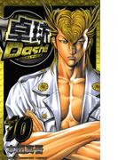 卓球Dash!! Vol.10(少年チャンピオン・コミックス)