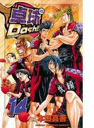 卓球Dash!! Vol.14(少年チャンピオン・コミックス)