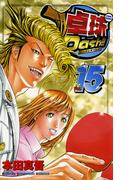 卓球Dash!! Vol.15(少年チャンピオン・コミックス)