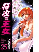 特攻天女 25(少年チャンピオン・コミックス)