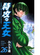 特攻天女 26(少年チャンピオン・コミックス)