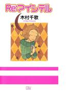 Re:アイシテル(恋愛LoveMAX)