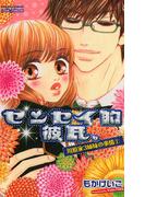 センセイ的彼氏。 川原家3姉妹の事情(1)(プリンセスコミックス プチプリ)