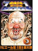 樹海少年ZOO1 3(少年チャンピオン・コミックス)