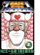 樹海少年ZOO1 8(少年チャンピオン・コミックス)