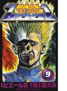 樹海少年ZOO1 9(少年チャンピオン・コミックス)