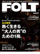 FOLT vol.2(RK MOOK)