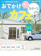 おでかけカフェ2(RK MOOK)