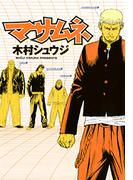 マサムネ(4)(ヤングキング)