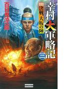 幸村大軍略記 三(歴史群像新書)