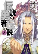 【期間限定価格】伝説の勇者の伝説(8)(ドラゴンコミックスエイジ)