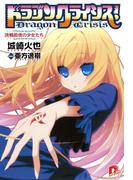 ドラゴンクライシス! 12 決戦前夜の少女たち(集英社スーパーダッシュ文庫)