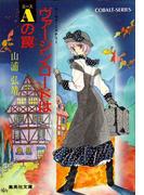 【シリーズ】ヴァージン・ロードはエースの罠(コバルト文庫)