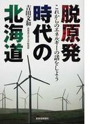 脱原発時代の北海道 これからのエネルギーの話をしよう
