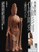 思い通りに彫れる仏像彫刻上達のポイント