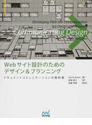 Webサイト設計のためのデザイン&プランニング ドキュメントコミュニケーションの教科書 (Web Designing BOOKS)