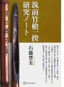 筑前竹槍一揆研究ノート (花乱社選書)