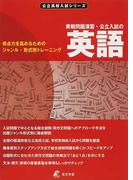実戦問題演習・公立入試の英語 得点力を高めるためのジャンル・形式別トレーニング