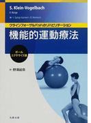 機能的運動療法 クラインフォーゲルバッハのリハビリテーション ボール・エクササイズ編