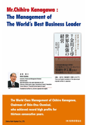 Mr. Chihiro Kanagawa: The Management of The World's Best Business Leader