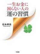 【期間限定価格】一生お金に困らない人の運の習慣(中経出版)