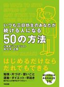 【期間限定価格】いつも三日坊主のあなたが続ける人になる50の方法(中経出版)